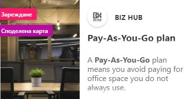 pay-as-you-go www.bizhub.bg